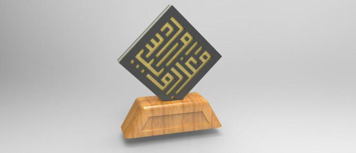 Trophée des Maroc Web Awards 01