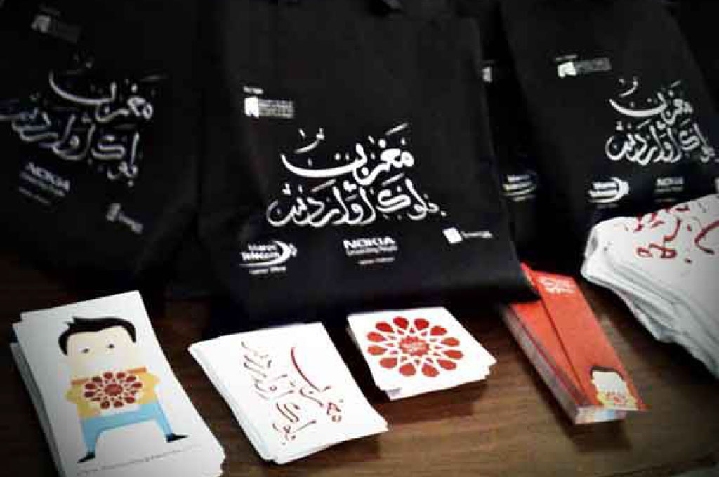 Maroc Web Awards - Edition 04 - 03